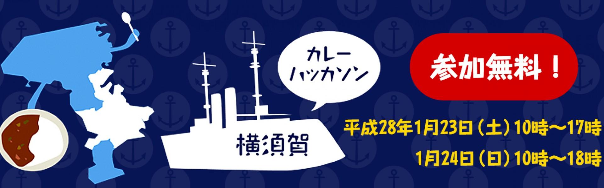 横須賀カレーハッカソン