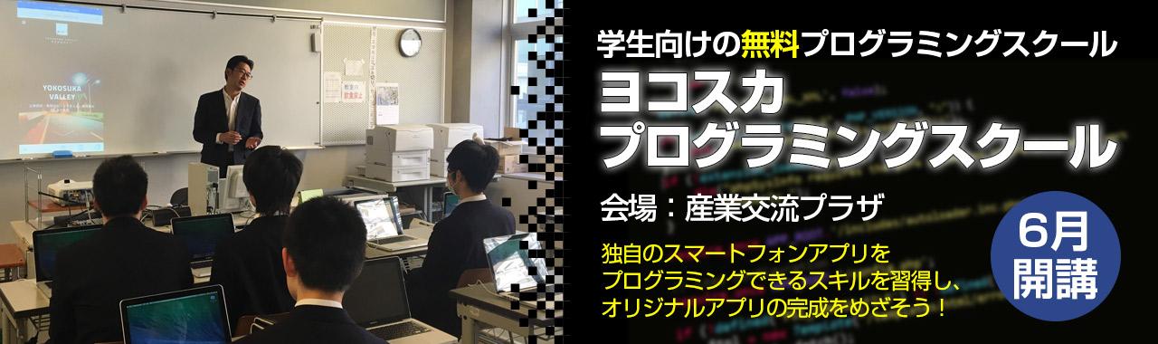 banner_yokosuka-3