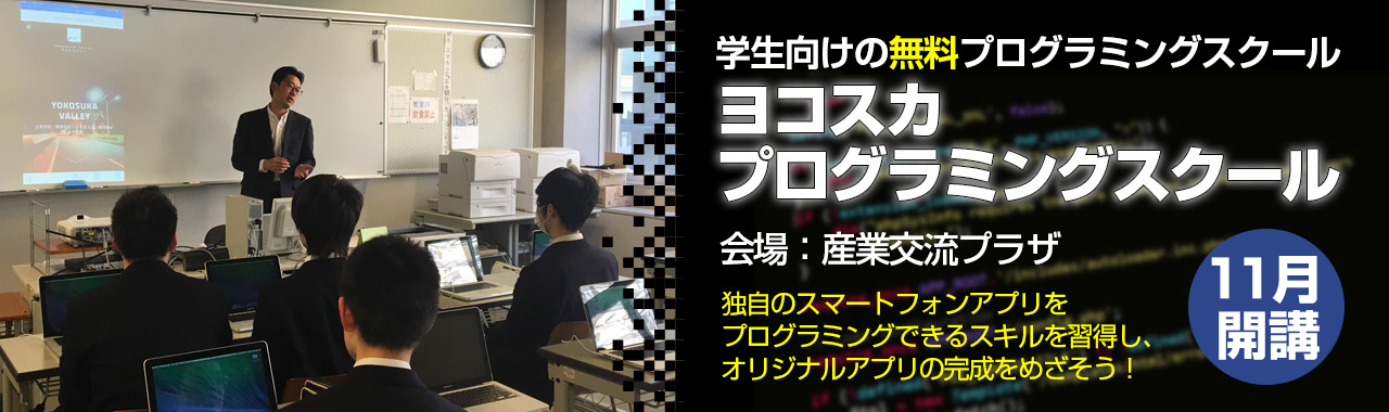 banner_yokosuka_11月