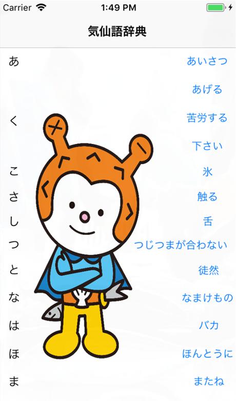 アプリ画像3