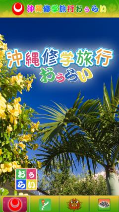 沖縄修学旅行・おぅらいアプリ