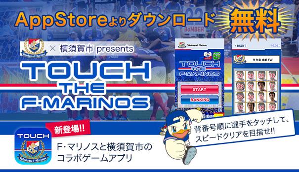 横須賀市presents Touch The F・マリノス