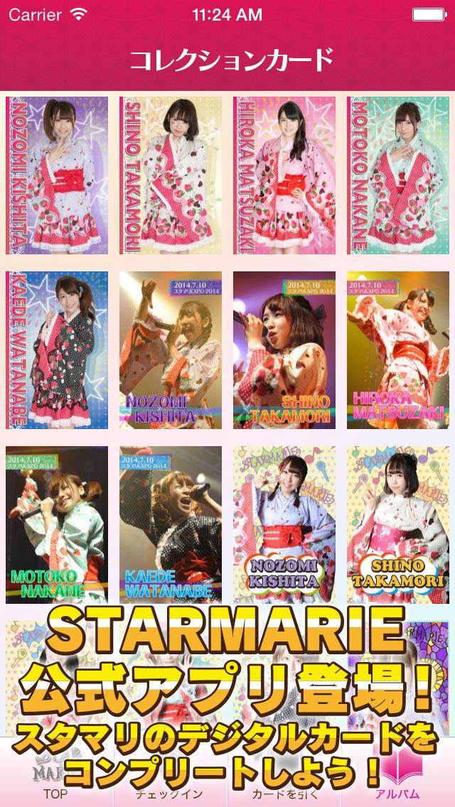 STARMARIEカードアプリ