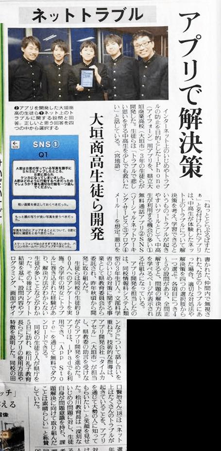150210_medeia_gifu-newspaper