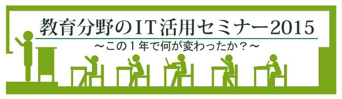kyouiku_title2015