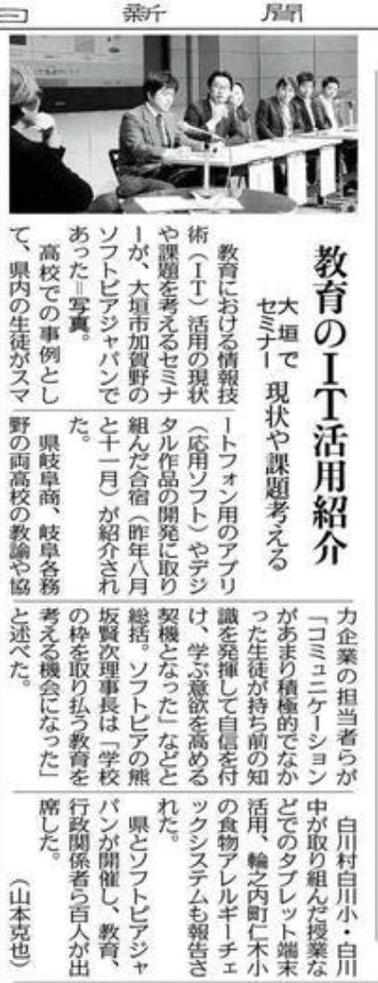 中日新聞(2015.3.1)