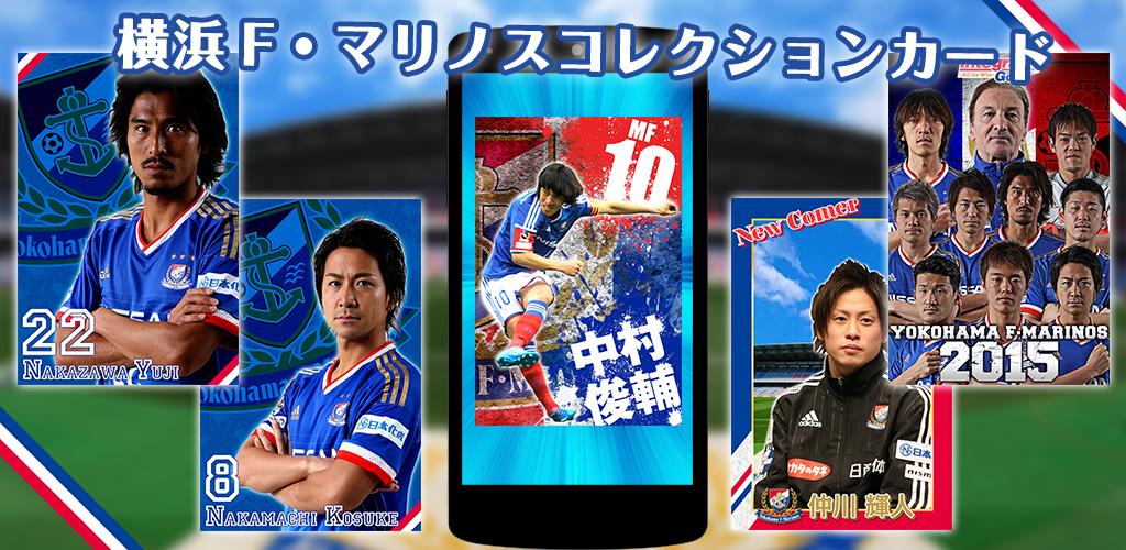 Android版 横浜F・マリノスコレクションカード