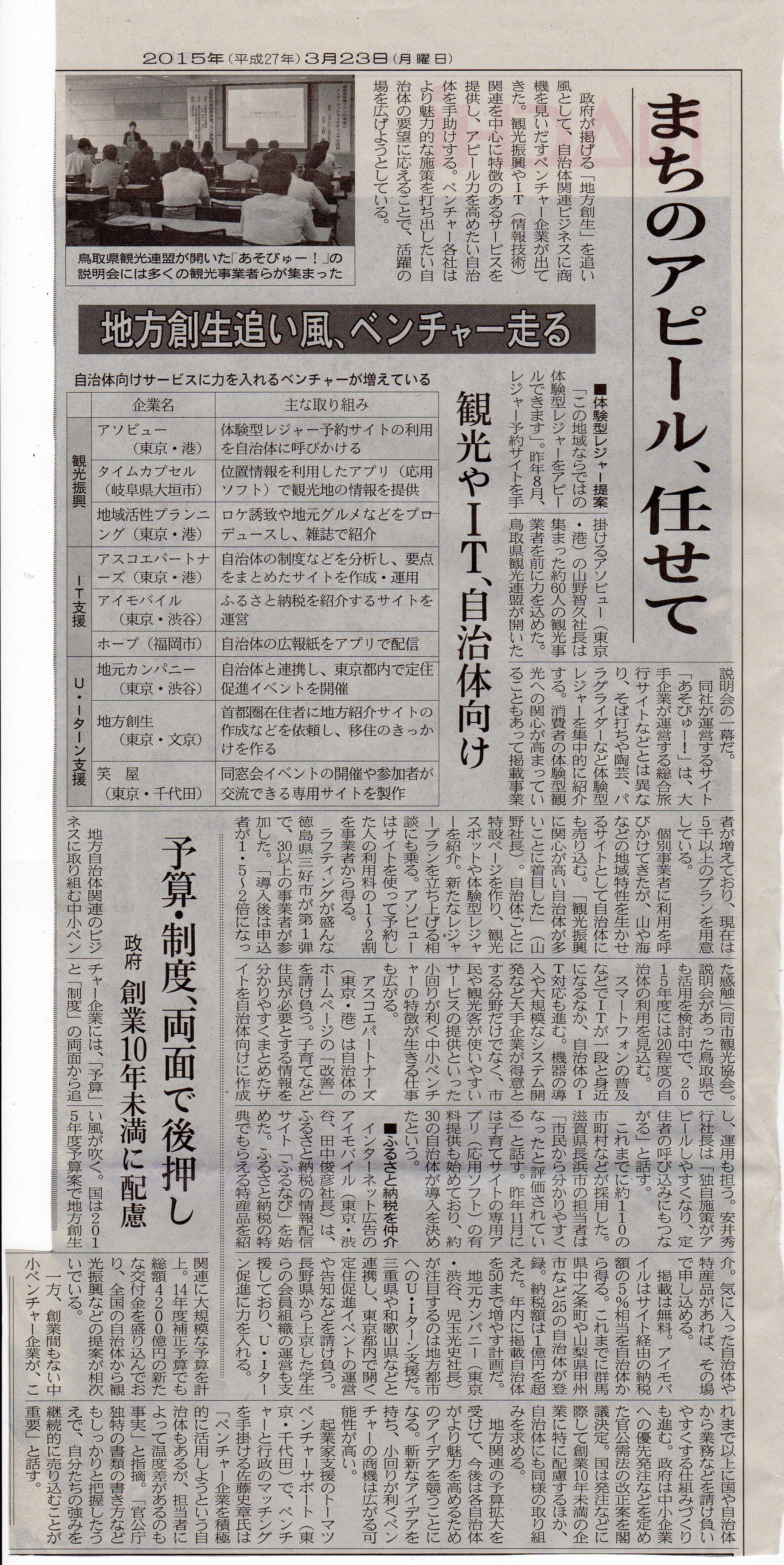 150324_日経新聞