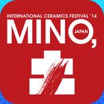国際陶磁器フェスティバル美濃'14