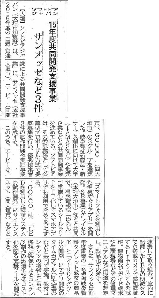 150414_chubukeizai_media_fix