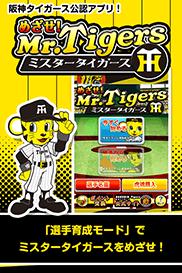 tigers_01