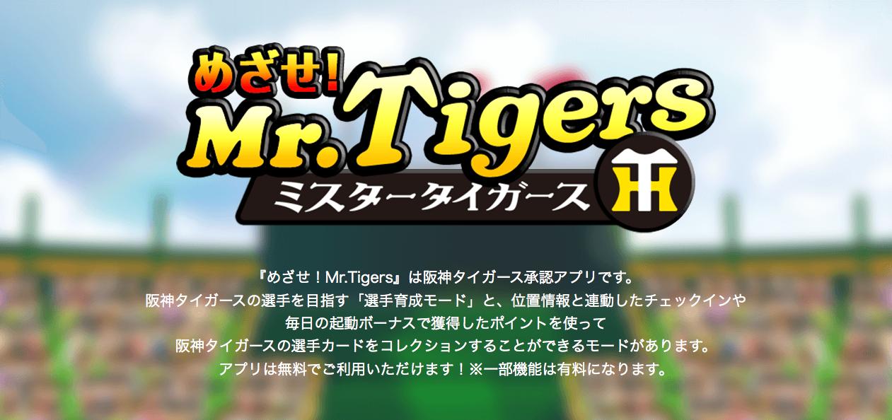 tigers_header