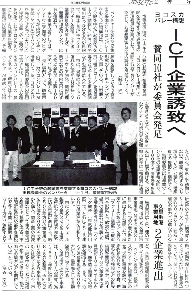 20150702kanagawa