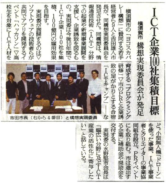 20150704yomiuri