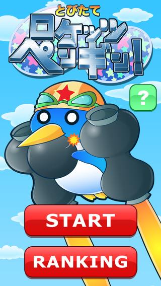 縦スクロールアクション「とびたてロケッツペンギン!」をリリースいたしました。
