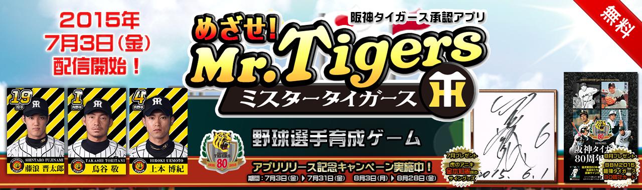 阪神タイガース承認アプリ『めざせ!Mr.Tigers』の配信を開始しました。