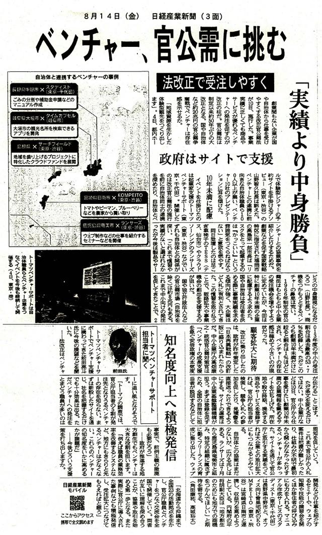 20150814_nikkeisangyo
