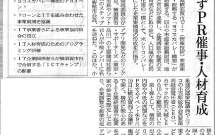 20150827_nikkei
