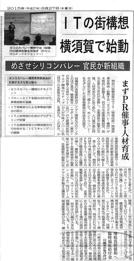 当社代表、相澤謙一郎がボードメンバーに参画しているヨコスカバレーの取組みが日経新聞の記事になりました。