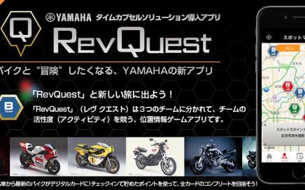 banner_yamaha_android