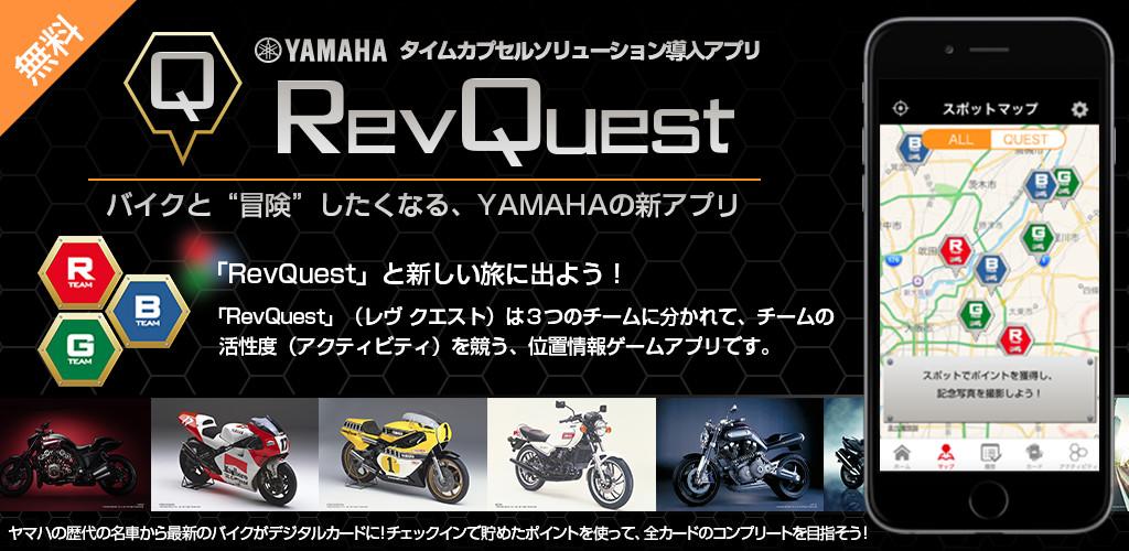 「タイムカプセルソリューション」導入のスマートフォンアプリ「RevQuest(レヴ クエスト  )」が、ヤマハ発動機株式会社より配信開始