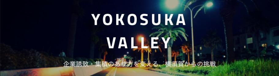 当社代表、相澤謙一郎が「YOKOS会議2016」に登壇いたします。