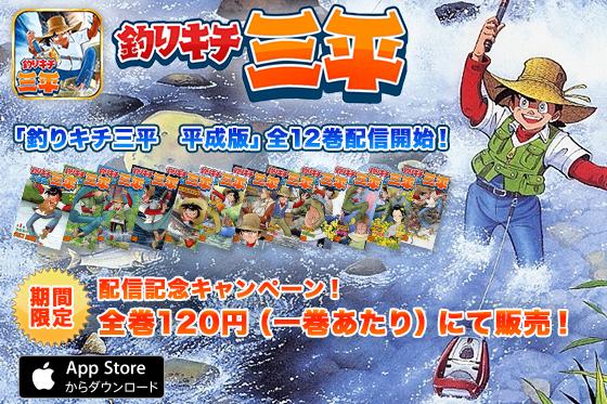 釣りブームの先駆けとなった名作「釣りキチ三平 平成版」の配信を開始いたしました。