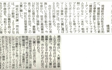 20150926_yomiuri