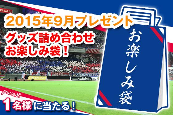 auスマートパス版限定!「横浜F・マリノスコレクションカード」9月プレゼント 企画のご案内