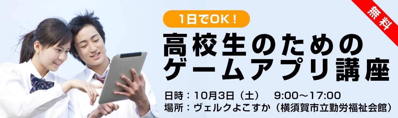 10月3日(土)開催「1日でOK!高校生のためのゲームアプリ開発講座(無料)」にて講師を担当いたします。