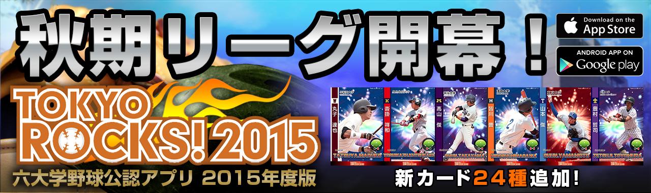 東京六大学野球公認アプリ『TOKYOROCKS!2015』 アップデートのお知らせ