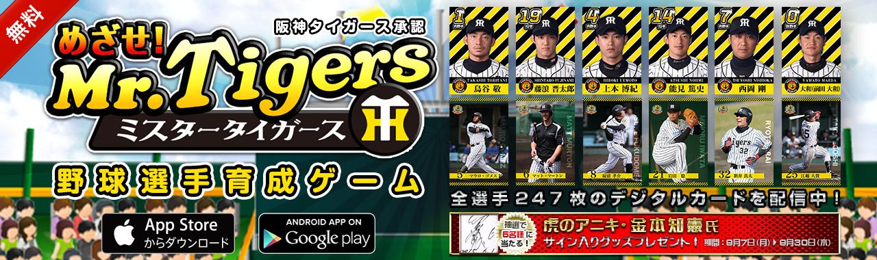 阪神タイガース承認アプリ『めざせ! Mr.Tigers』のリリースに先立ち、ティザーサイトを公開いたします。