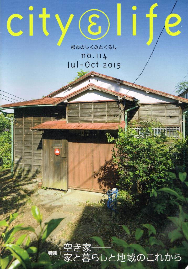 「city&life」の特集「空き家 家と暮らしと地域のこれから」にて、当社の横須賀での活動が紹介されました。