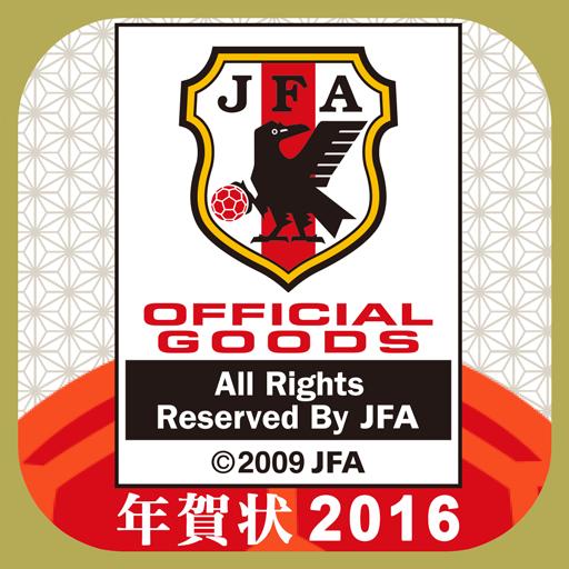 「サッカー日本代表チーム・年賀状2016-スマホで写真年賀状-」サービス開始のお知らせ