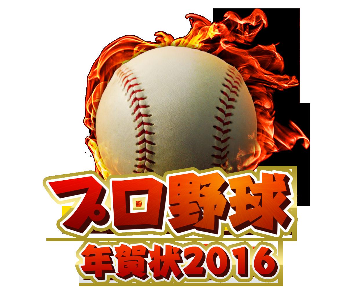 「プロ野球年賀状2016-スマホで写真年賀状-」の販売を11月下旬より開始