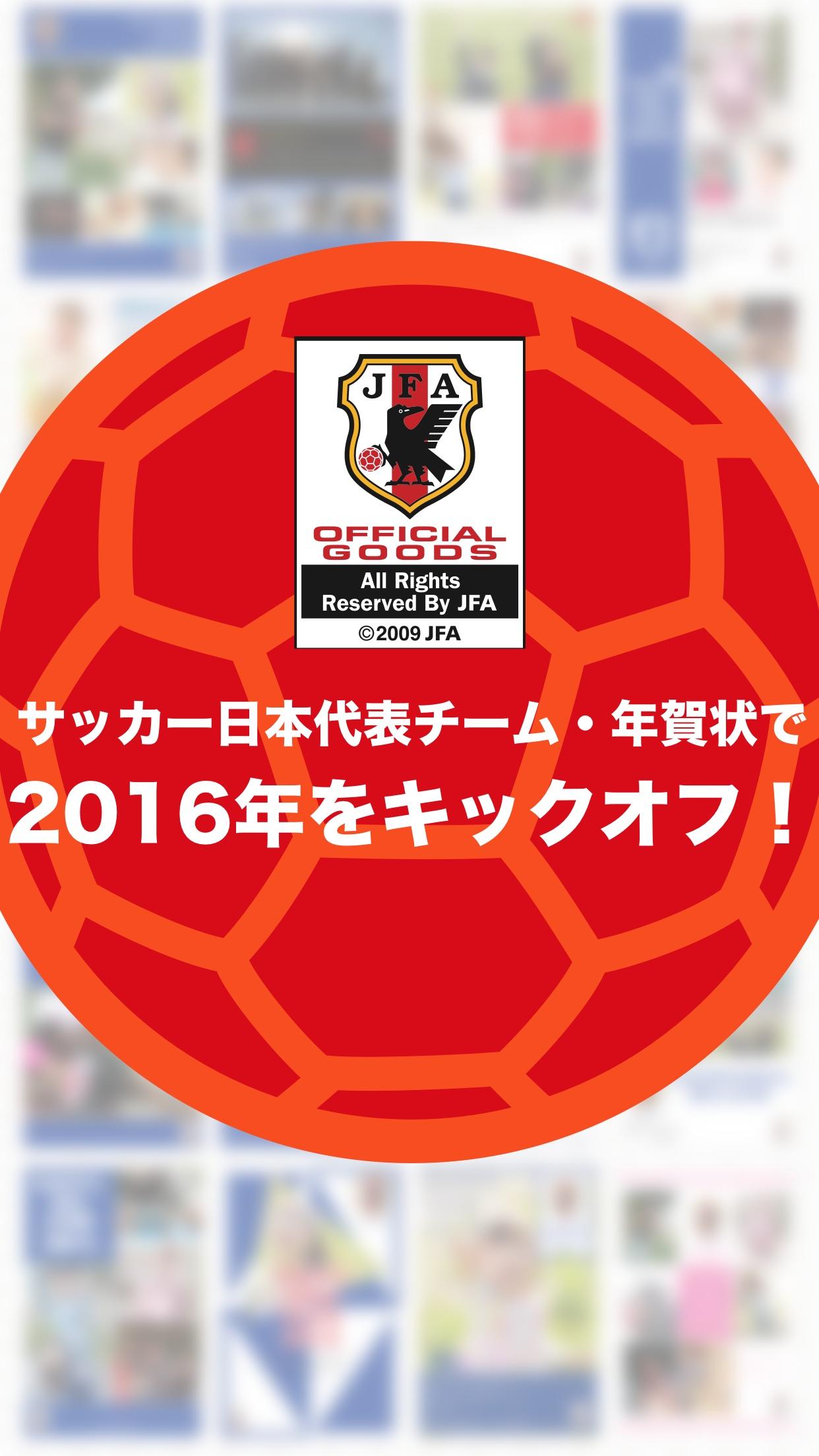 「サッカー日本代表チーム・年賀状2016-スマホで写真年賀状-」Android版サービス開始及び公式サイト公開のお知らせ