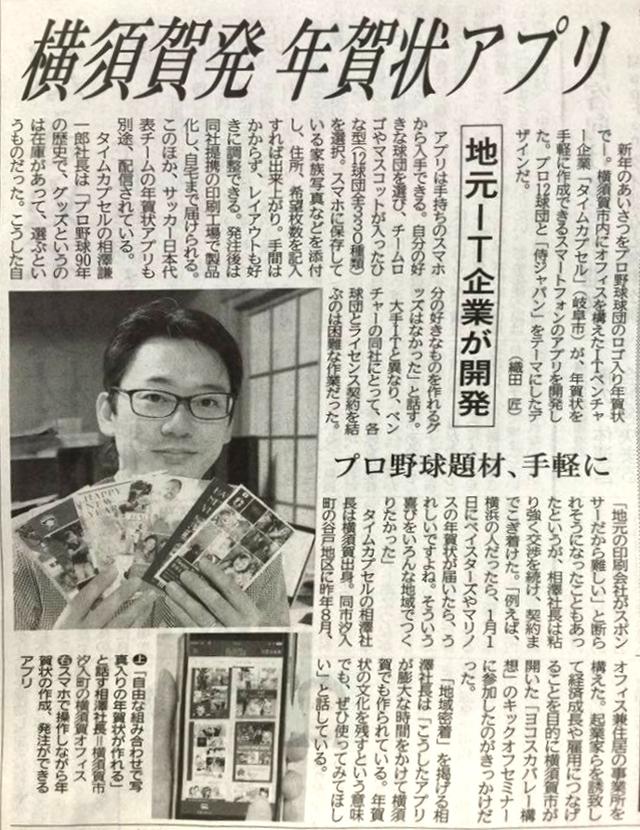当社がリリースした 「プロ野球年賀状2016-スマホで写真年賀状-」が神奈川新聞の記事になりました。