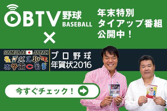 動画サイト 「OBTV」とタイアップし、「プロ野球年賀状2016」の年末特別番組を公開いたしました。
