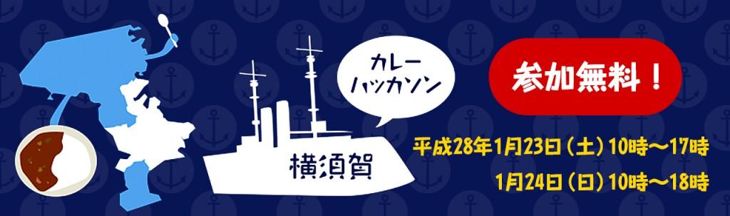よこすか海軍カレー(本舗)