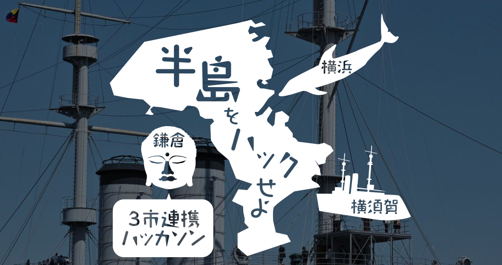 当社代表、相澤謙一郎が「鎌倉・横須賀・横浜3市連携ハッカソン 成果発表会&フューチャーセッション」に登壇いたします。