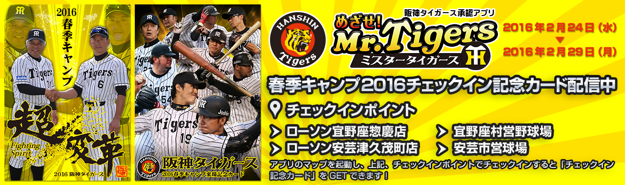 「めざせ!ミスタータイガース」阪神タイガース春季キャンプ2016特別チェックインカード配信のお知らせ