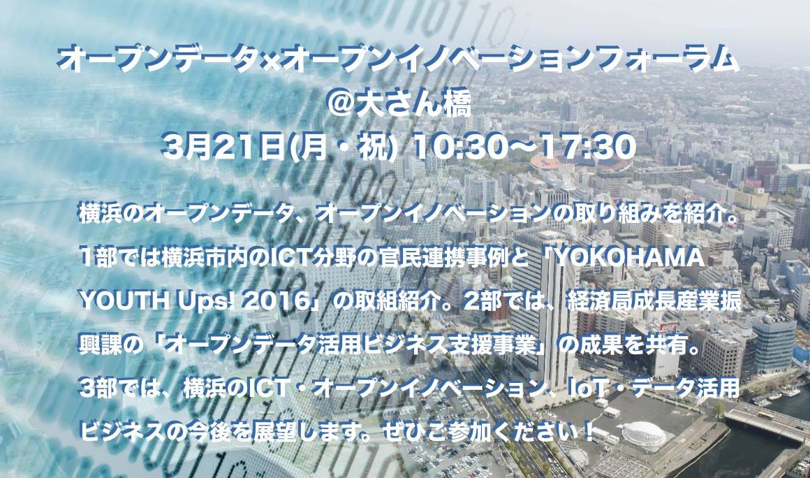当社代表、相澤謙一郎が「オープンデータ×オープンイノベーションフォーラム@大さん橋」に登壇いたします。