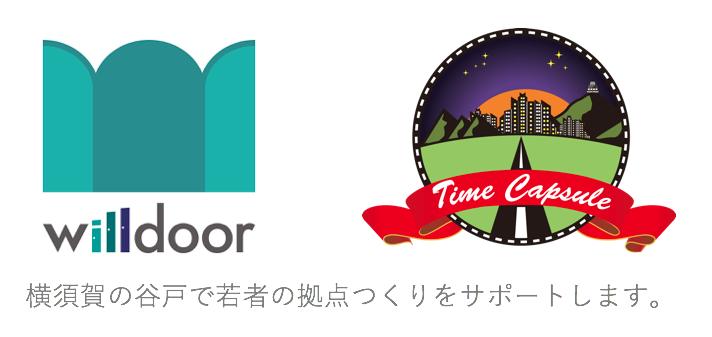 横須賀の谷戸にプログラミング・アプリ開発をきっかけに若者が集まり、ワクワクを爆発させる拠点づくりをサポートします。