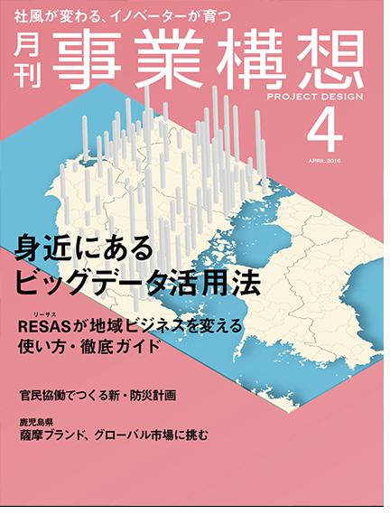 「月刊事業構想」4月号の大特集「身近にあるビッグデータ活用法」にてタイムカプセルの取組が紹介されました。