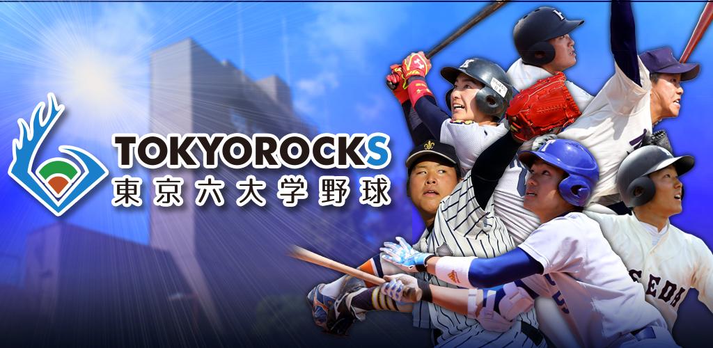 東京六大学野球公認アプリ『TOKYOROCKS』2016シーズン対応アップデートのお知らせ