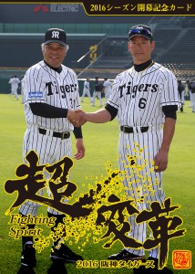 Card_tigers_open