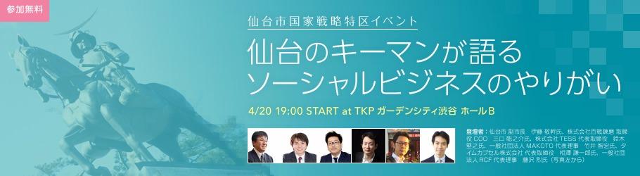 当社代表、相澤謙一郎が「仙台市国家戦略特区イベント」に登壇いたします。