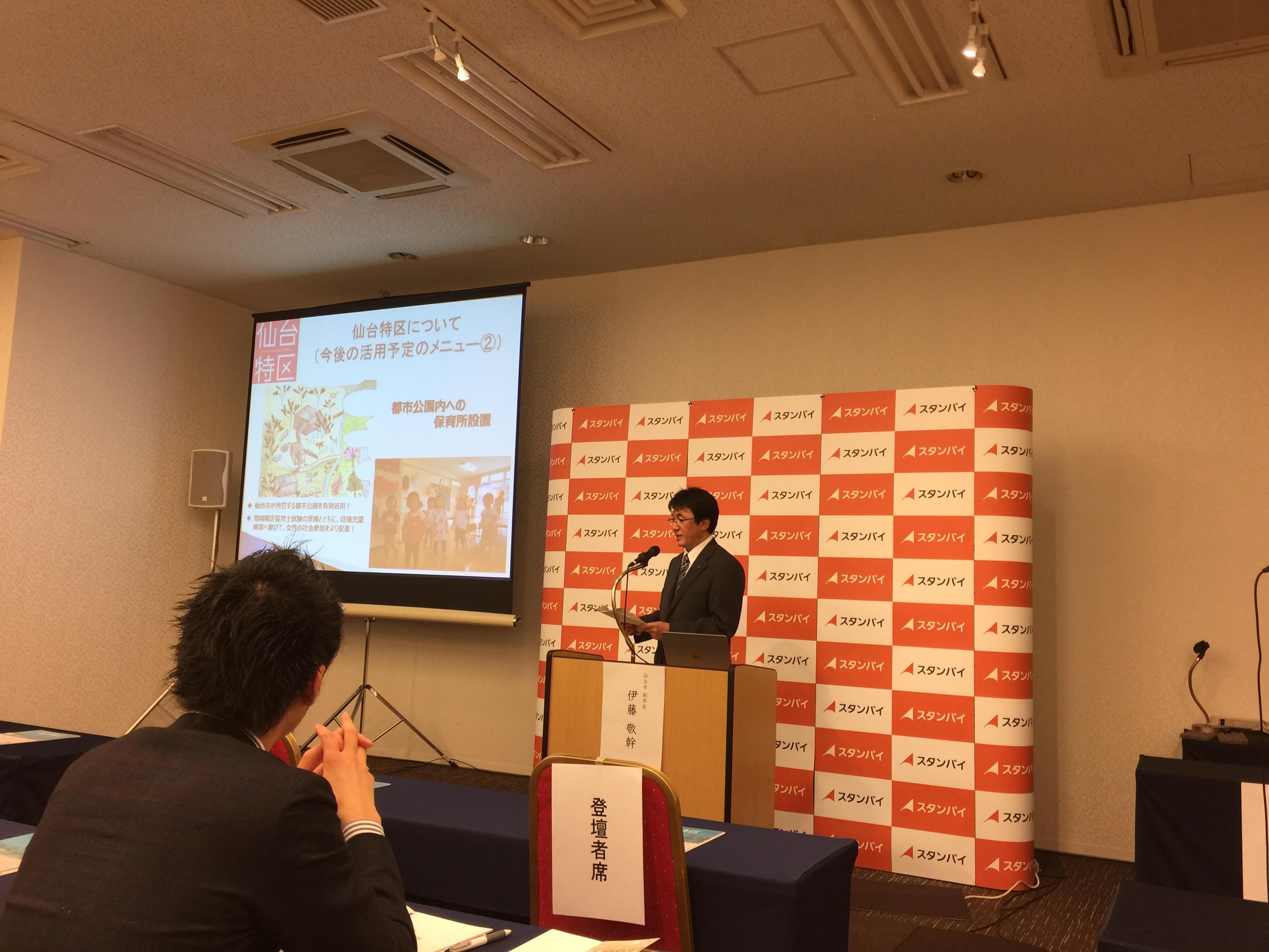河北新報にて「仙台市国家戦略特区イベント」が紹介されました。