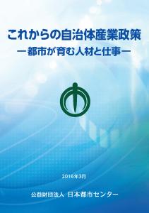 当社代表、相澤謙一郎が執筆に参画した「これからの自治体産業政策-都市が育む人材と仕事-」が出版されました。