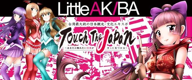 2016年 7月15日(金)〜18(月) 台湾「Touch The Japan」イベントへのアプリ提供のお知らせ